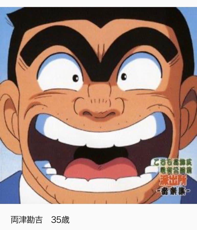 【驚愕】あのキャラクターが自分よりタメや年下になっていた!:両津勘吉(35)