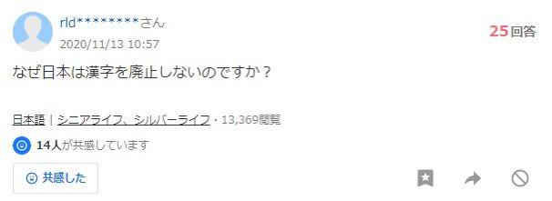 Yahoo知恵袋「なぜ感じを廃止しないのですか?」の質問に凄い納得力のある回答が!