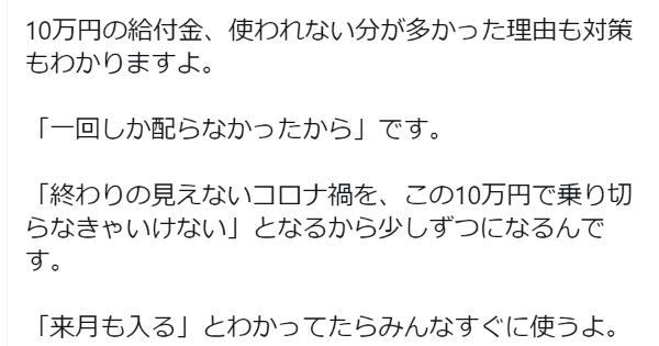 10万円の給付金、使われない分が多かった理由わかりますよ→「一回しか配らなかったから」です。