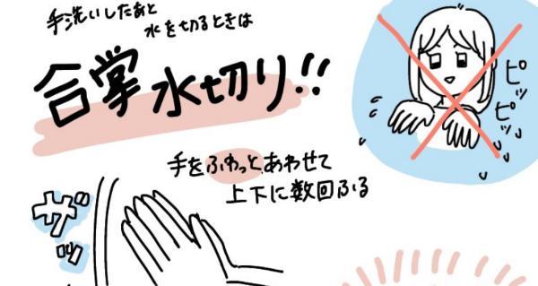 手洗い後の水切りは、「合掌水切り」がオススメ!手ェびしょびしょタオルすぐびしょのストレスが無い。