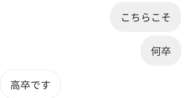 「何卒→高卒」冗談であって欲しい
