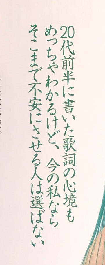 西野カナさんようやく気づいた「今の私ならそこまで不安にさせる人は選ばない」