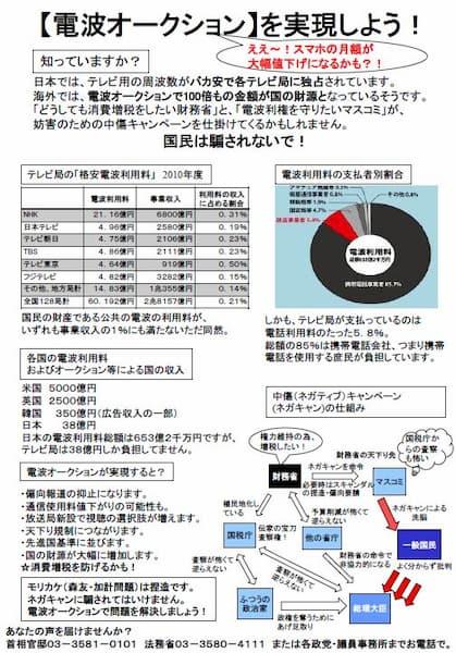NHKの分割民営化が必要な理由という投稿が反響を呼んでいます。