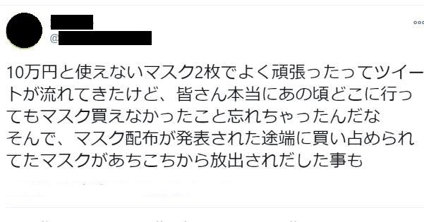 「10万円の給付金と使えないマスク2枚でよく頑張った」という発言に対する反論が反響を呼んでいます。