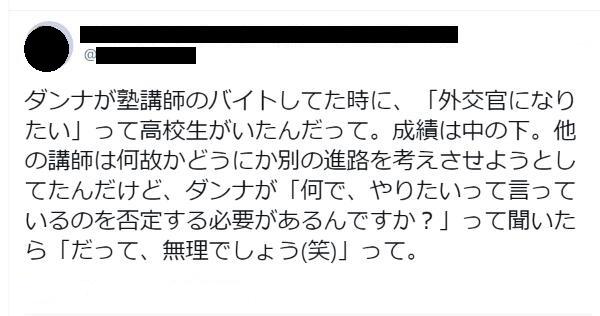 他人の夢を「だって、無理でしょう(笑)」と否定する日本人気質に言及したツイートに反響多数!