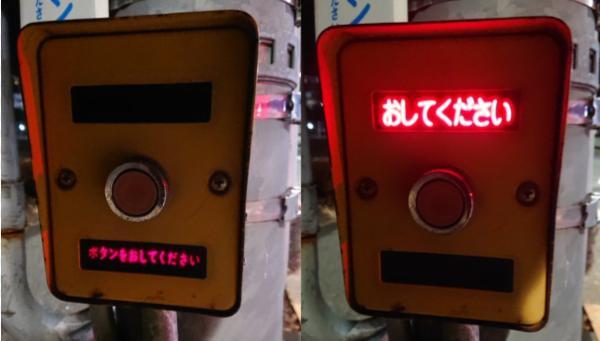 【こんなことってある?】信号機の押しボタン「ボタンを押してください」→「おしてください」