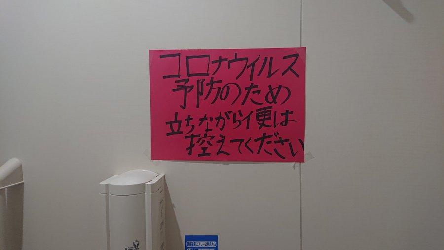 「不要不急の大便は自粛願います。」の貼り紙が面白すぎると話題にwww