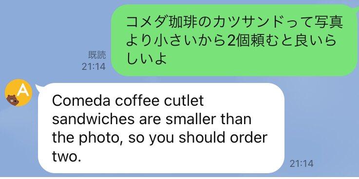 【ともだち思い?】コメダ珈琲のオススメは?→カツサンドは斜視により小さいから2個頼むといいよ