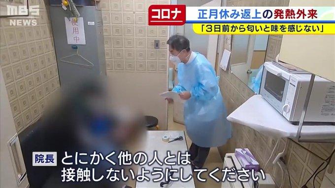 陽性にも関わらずスーパー銭湯に行きたがる感染者に批判殺到!