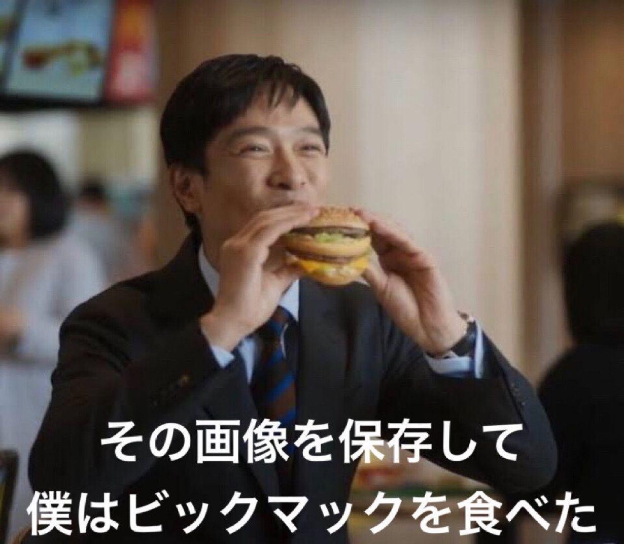 「好みの画像だったから保存した」保存する時に使うネタ画像まとめ:ビッグマックを食べた堺雅人