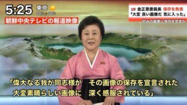 「好みの画像だったから保存した」保存する時に使うネタ画像まとめ:偉大なる我が同志様がその画像の保存を宣言された(北朝鮮の朝鮮中央テレビの女性アナウンサー)