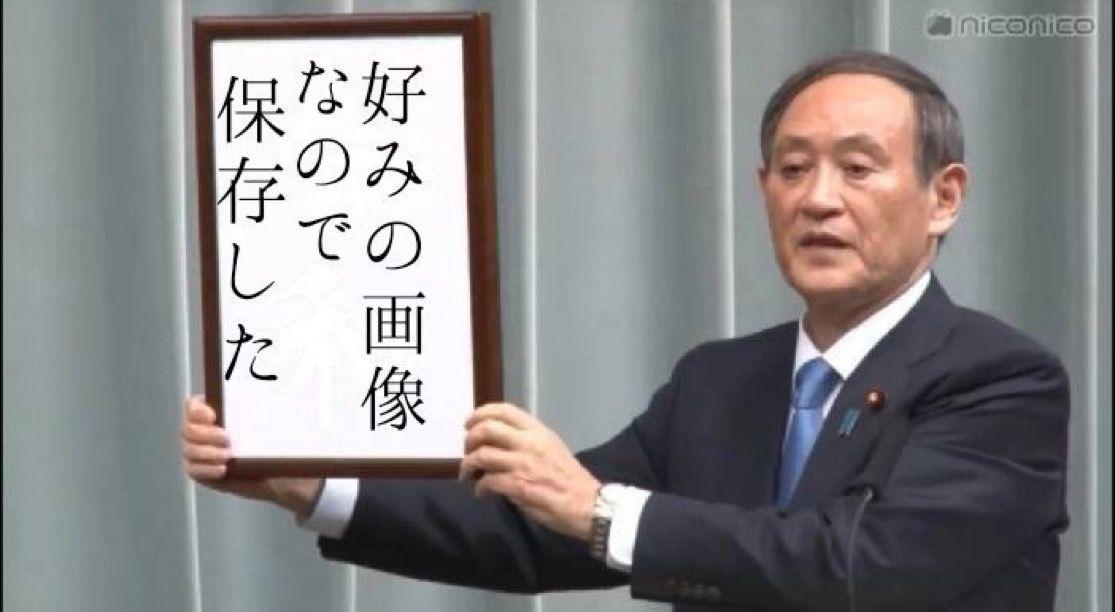「好みの画像だったから保存した」保存する時に使うネタ画像まとめ:菅義偉総理