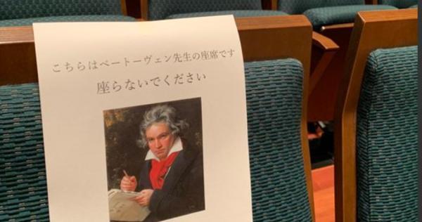 演奏会の貼り紙「こちらベートーヴェン先生の座席です。座らないでください」