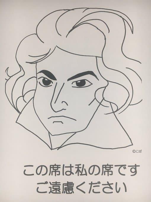 岡山シンフォニーホールでもヴェートーベンが!