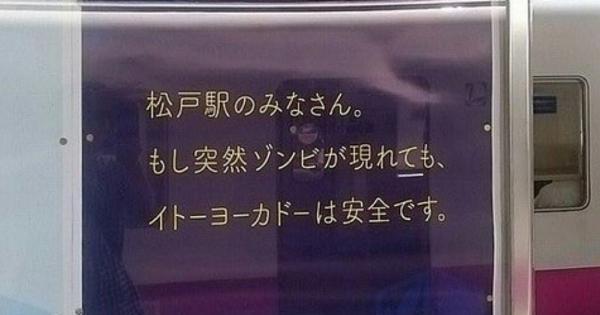 「松戸は治安が悪いと言っているのか」という住民のクレームによって撤去されたイトーヨーカドーの広告。