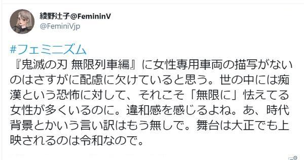 フェミニスト綾野辻子さんの「『鬼滅の刃 無限列車編』に女性専用車両の描写がないのはさすがに配慮に欠けていると思う。」というクレームが話題に!