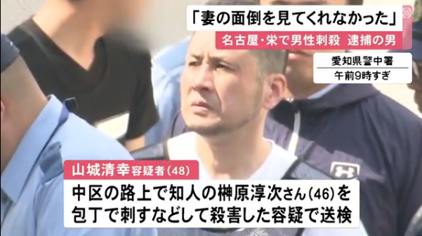 名古屋・栄の事件の被害者・榊原淳次さんさんのプロフィール顔画像特定!山城清幸との関係など