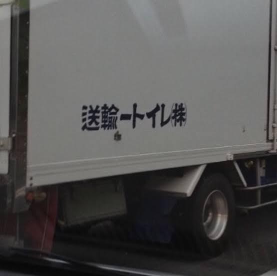 トラック社名逆読み好きシリーズが面白い