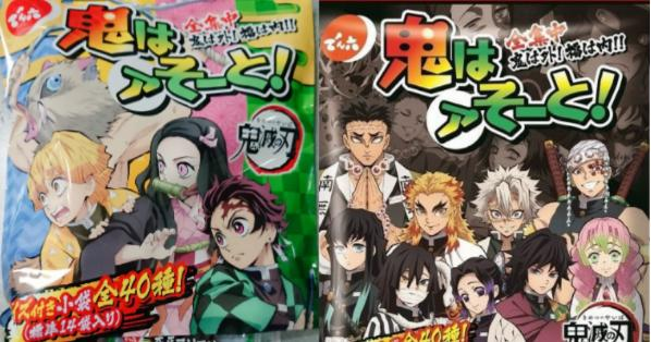 山形県山形市に本社を置く菓子メーカー「でん六」が鬼滅の刃コラボ豆菓子「鬼はアそーと!」を発売し、まさに節分にぴったりの商品となっています。