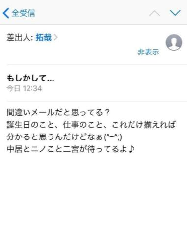 面白い・迷惑メール・スパムメールまとめ:キムタク(木村拓哉)からの迷惑メール