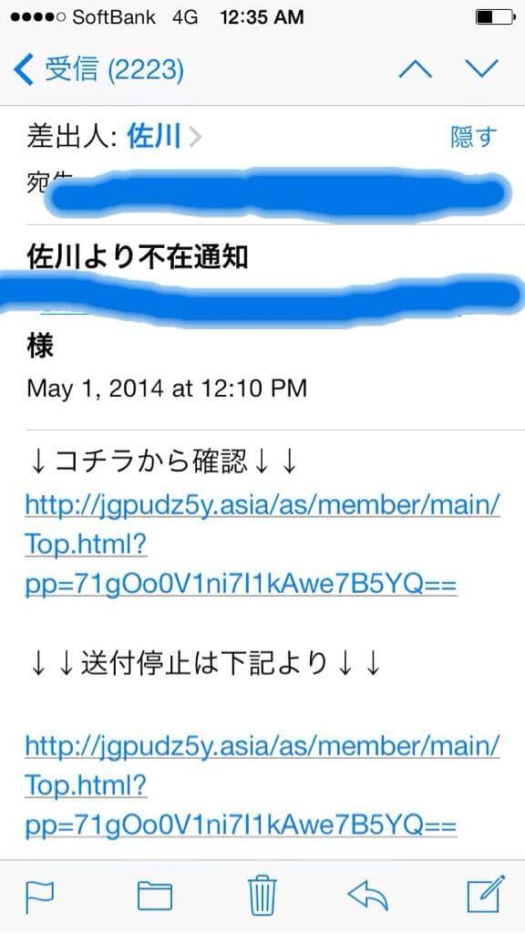 面白い・迷惑メール・スパムメールまとめ:佐川より不在通知