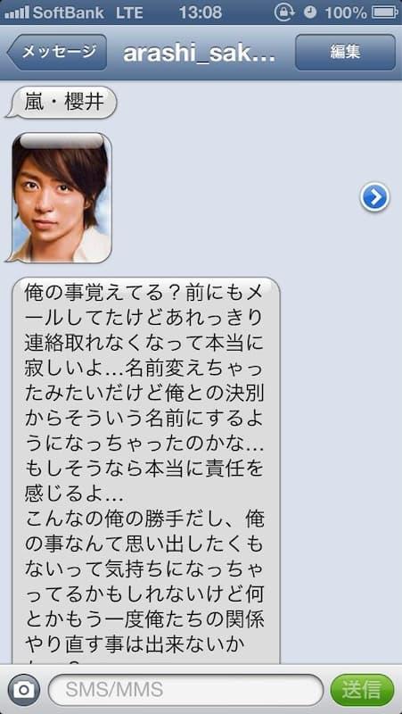 面白い・迷惑メール・スパムメールまとめ:嵐の桜井君からのメール