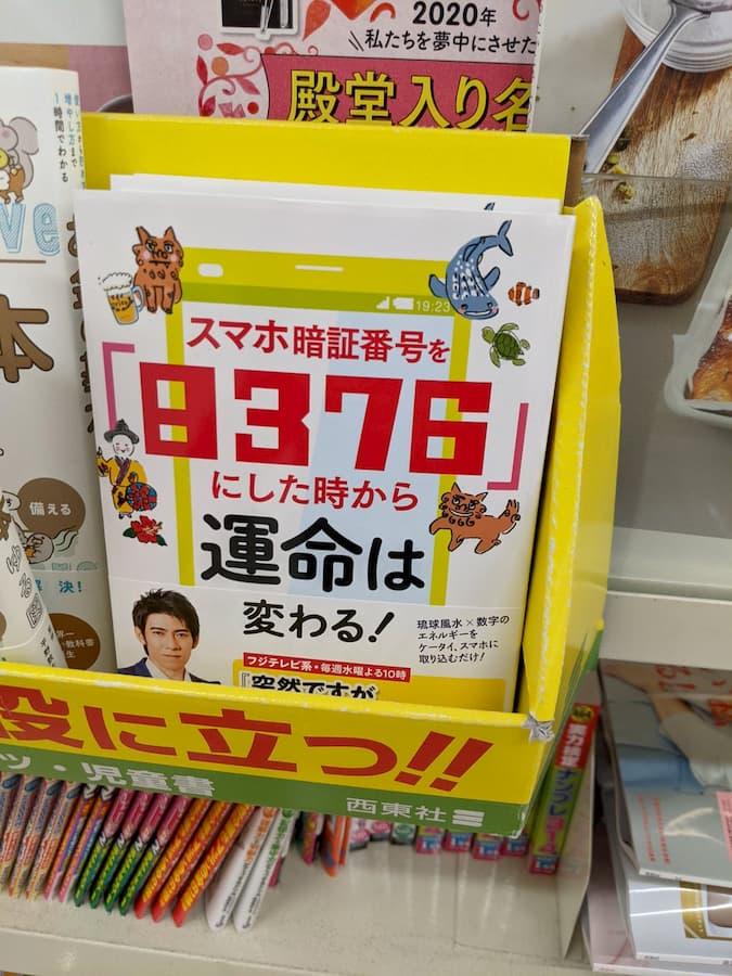 スマホ暗証番号を「8376」にした時から運命は変わる→「あまりにも邪悪な本が売ってて笑ってしまった」