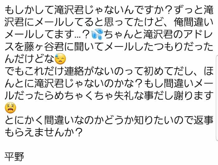 ジャニーズタレントからの迷惑メールまとめ:キンプリの平野紫耀くんからの迷惑メール