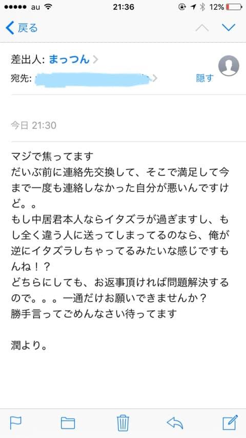 ジャニーズタレントからの迷惑メールまとめ:嵐の松本潤くんからの迷惑メール