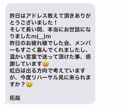 ジャニーズタレントからの迷惑メールまとめ:SMAPの木村拓哉(キムタク)からの迷惑メール
