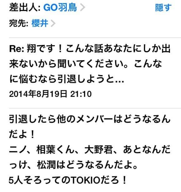 ジャニーズタレントからの迷惑メールまとめ:嵐の櫻井翔くんからの迷惑メール