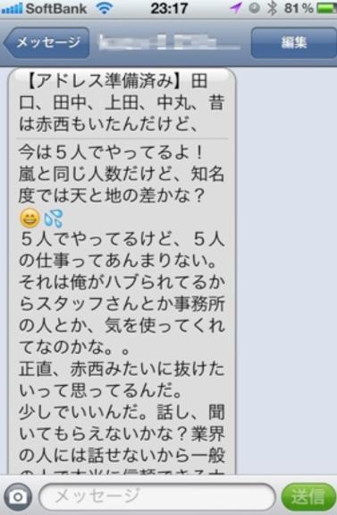 ジャニーズタレントからの迷惑メールまとめ:KAT-TUNからの迷惑メール