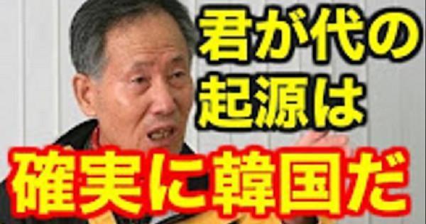 「君が代」は韓国が起源。実際には「キム家の時代」を意味すると韓国の大学総長が断言!
