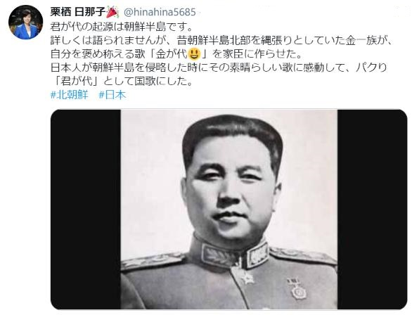 「君が代」は日本の韓国占領時にパクったという栗栖 日那子氏の主張も