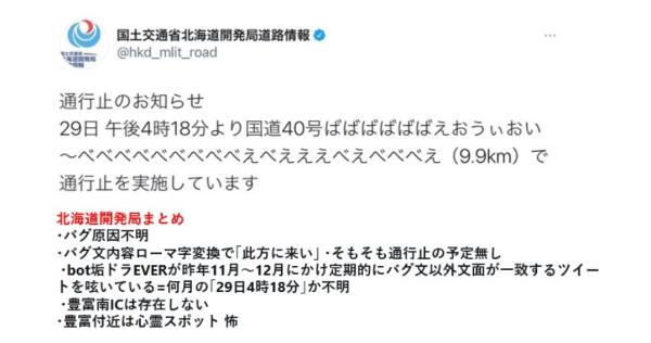 【ホラー】北海道開発局が下人不明のバグ投稿で実在しないインターチェンジや心霊スポットを投稿し怖すぎると話題に!