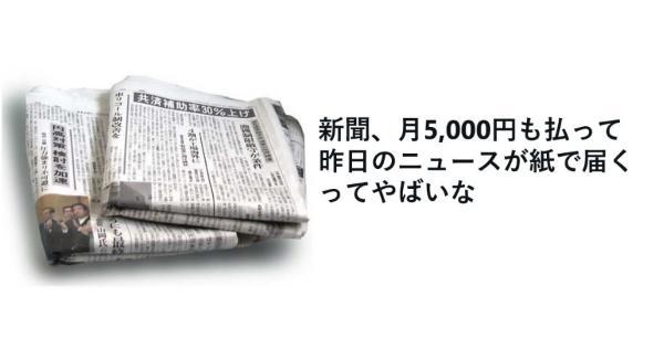 「新聞、月5,000円も払って昨日のニュースが紙で届くってやばいな」という投稿に共感の声多数!