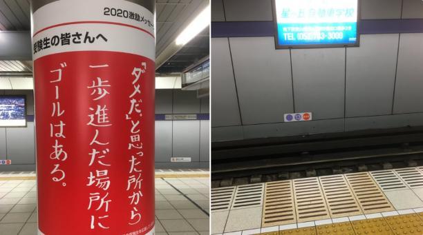 【この代ゼミの広告、駅のホームに貼るもんじゃない】この代ゼミの広告、駅のホームに貼るもんじゃない