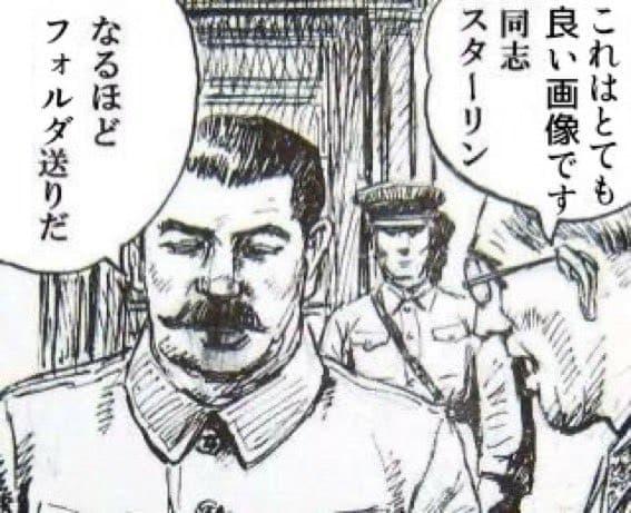 「好みの画像だったから保存した」の元ネタ&保存する時に使うネタ画像まとめ:これはとても良い画像です。同志スターリン→なるほどフォルダ送りだ.