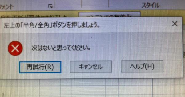 左上の「半角/全角」ボタンを押しましょう→「次はないと思ってください。」