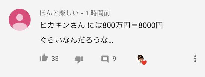 「ヒカキンさんには800万円=8000円ぐらいなんだろうな」→ヒカキン「お金の重みは全く変わりませんよ」