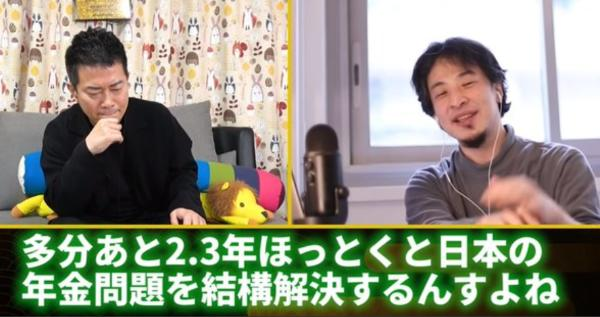 ひろゆきさん「高齢者の方が重篤化するので、多分2、3年ほっとくと日本の年金問題を結構解決する」