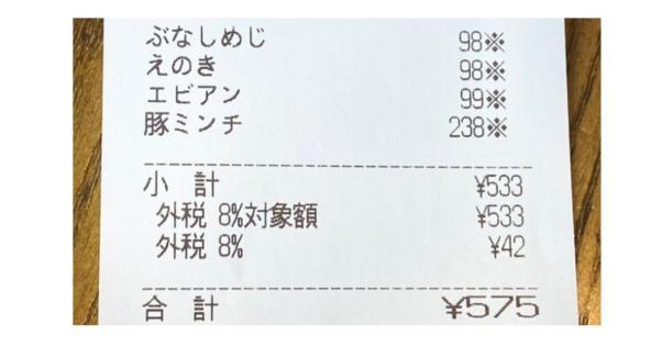 レシートで川柳を詠んだら575円になってしまうwww