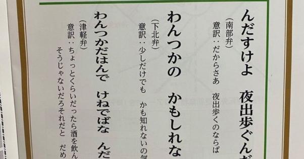青森県の三大方言(津軽弁・南部弁・下北弁)を活用した交通安全スローガン
