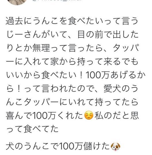 【毛髪性愛?】パパ活で髪の毛を1本1万円で買うおじさんが羅生門すぎると話題にwww