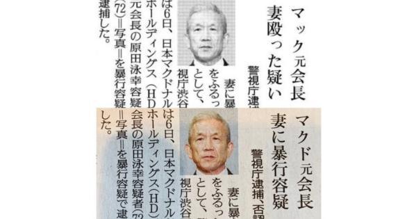 マック?マクド?原田泳幸容疑者、妻の谷村有美さんへの暴行での全国版と大阪版の新聞の違い