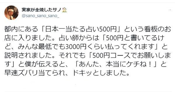 都内にある「日本一当たる占い500円」という看板のお店に入って「500円コース」を選んだ結果www