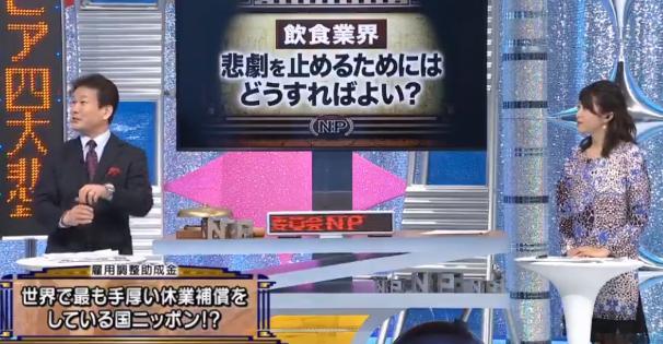 辛坊治郎さん「補償に関して日本は世界でも圧倒的に手厚い。マスコミが無能だからそれが知れ渡らない」【動画有】