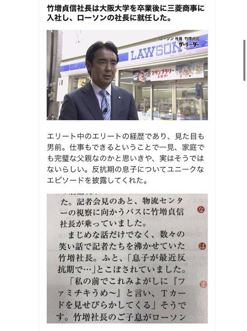 「ファミチキうめ~」ローソンの竹増貞信社長の息子の反抗期やばいwww