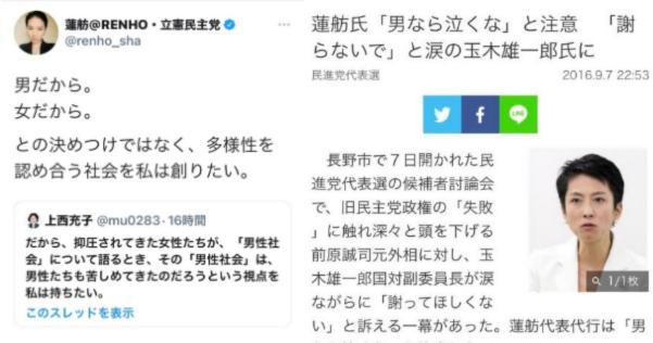 蓮舫氏が「多様性を認め合う社会を創りたい」と発言するも、以前「男なら泣くな」と玉木雄一郎氏へブーメラン発言をしていたことが判明したようですwww