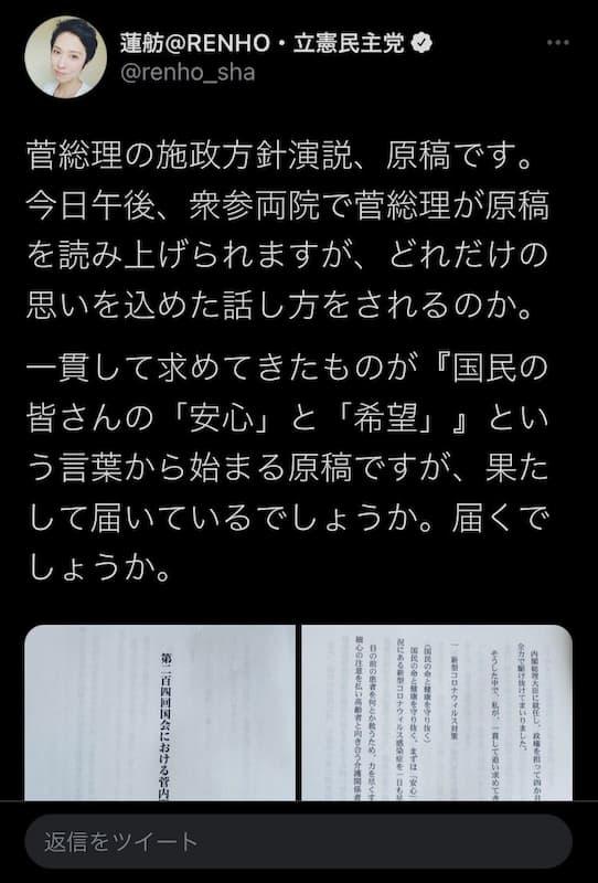 蓮舫氏、首相演説原稿を演説前に晒していたこも判明し更にブーメランになる展開もwww
